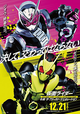 Kamen Rider: Reiwa The First Generation
